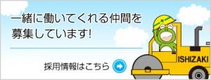 top_bnr_saiyo[1]